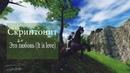 StarStable-Это любовь (It is love) Скриптонит (Scriptonite)-Клип на НАЧАЛКЕ?!ЧТО?!