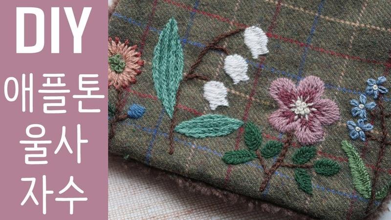 애플톤 울사 자수 놓기 │ Hand Embroidery │ Appletons Wool │ DIY Craft Tutorial