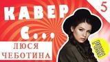 КАВЕР СО ЗВЕЗДОЙ Люся Чеботина - РЕАКЦИЯ НА КАВЕР ВЕРОНИКИ ЗОЛОТОВОЙ