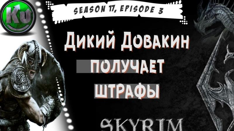 😇 Дикий Довакин получает штрафы [Skyrim, season 17, episode 3]
