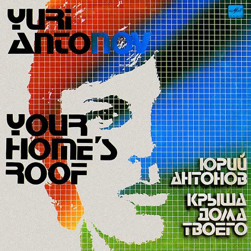 Юрий Антонов альбом Крыша дома твоего