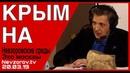 Невзоров в программе Невзоровские среды на радио Эхо Москвы Эфир от 20 03 2019