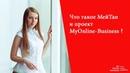 Что такое МейТан и проект MyOnline Business