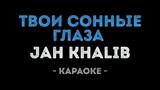 Jah Khalib - Твои сонные глаза (Караоке)