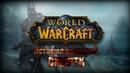 Рыцари смерти спасители Азерота World of Warcraft Wraith of the Lich King