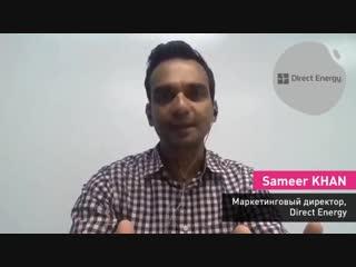 Самир Хан, маркетинговый директор Direct Energy