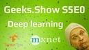 Сезон 5. Урок 0. Новый этап: Deep learning - чат-бот.