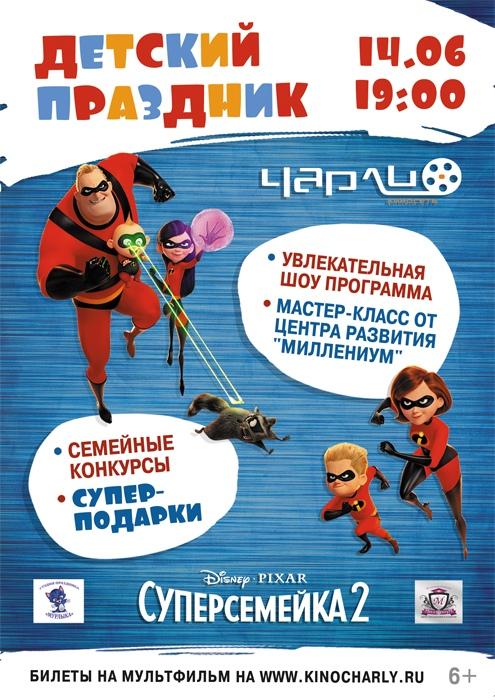 Детский праздник «Суперсемейка 2» в «Чарли»!