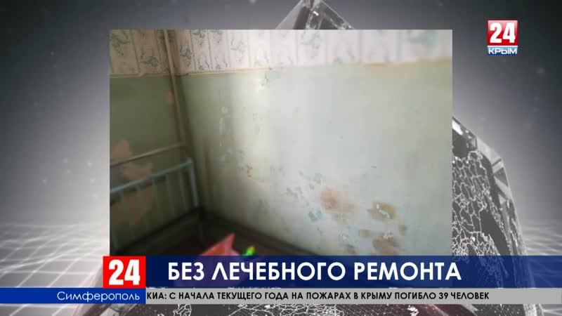 Крымчане жалуются на состояние детского отделения «Клинического кожно-венерологического диспансера» в Симферополе