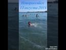 13.08.2018г.отмечаю своё День рождения на чёрном море)Новороссийск)👍🐳🐟🎁🎈🎊🎉