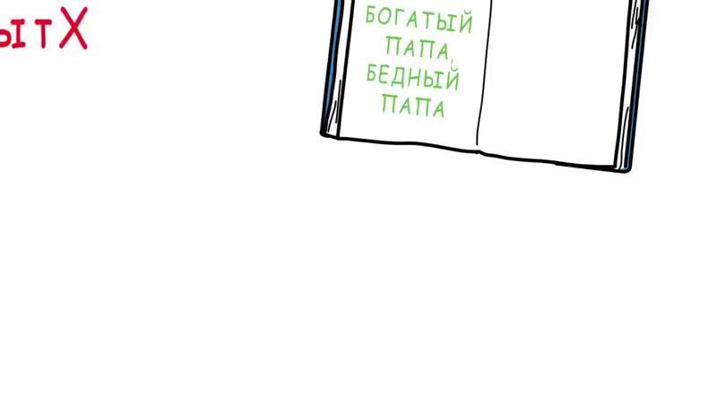 Богатый папа бедный папа - Роберт Кийосаки - ОпытХ - Обзор книги.mp4