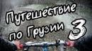 Путешествие по Грузии на велосипеде. 3 серия