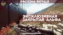 Proxima Royale - обзор закрытой альфа-версии