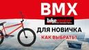 Как выбрать BMX в 2019 году BMX для новичков Bike Centre Краснодар