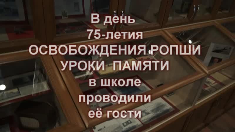 День освобождения Ропши - в Ропшинской школе 18.01.2019
