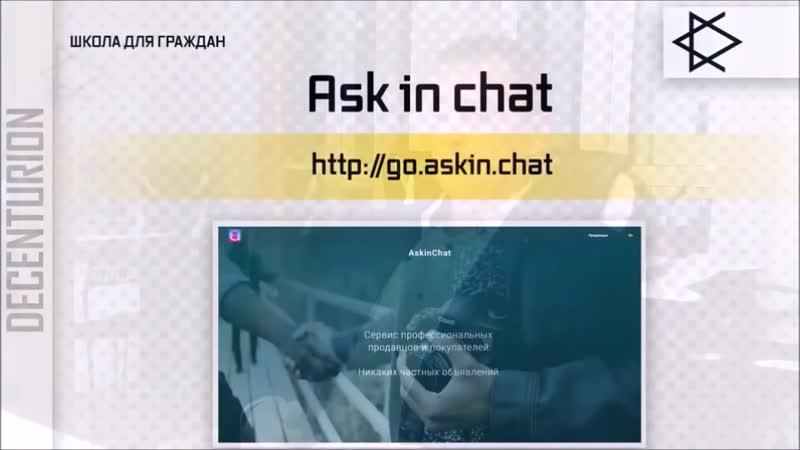 Askin Chat. Основная идея