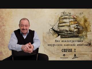 Михаил Кожухов об истории легендарных парусников
