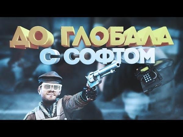 ОТ СИЛЬВЕРА ДО ГЛОБАЛА С СОФТОМ - 3 [FXCHEAT] - CS:GO