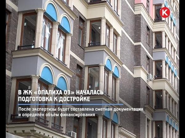 КРТВ. В ЖК «Опалиха О3» началась подготовка к достройке