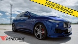Cоздали обвес для Maserati Levante  теперь не Mazda