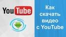 Как скачать видео с TouTube. Как скачать ВИДЕО с YOUTUBE без программ.