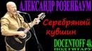 Александр Розенбаум - Серебряный кувшин