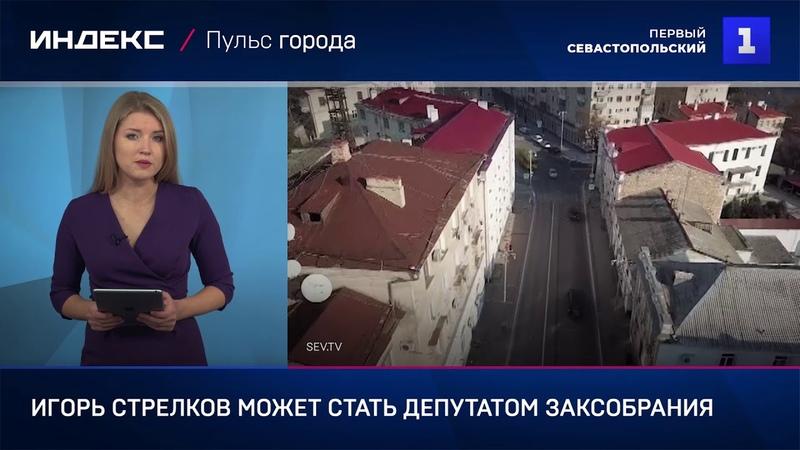 Игорь Стрелков может стать депутатом Заксобрания