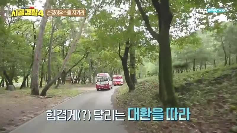 Rural Police 4 181217 Episode 11