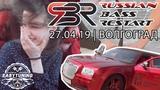RUSSIAN BASS RESTART - АВТОЗВУК 27.04.19 ВОЛГОГРАД