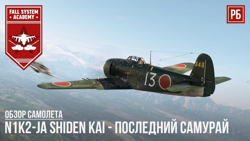 N1K2-ja Shiden Kai - ПОСЛЕДНИЙ САМУРАЙ в WAR THUNDER