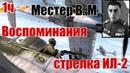 Впечатления от атаки ИЛ-2. Воспоминания стрелка ИЛ-2 Местера В. М.