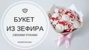 КАК СДЕЛАТЬ ЗЕФИРНЫЙ БУКЕТ I ОЧЕНЬ ПРОСТОЙ МАСТЕР КЛАСС I How to Make a Marshmallow Flower Bouquet