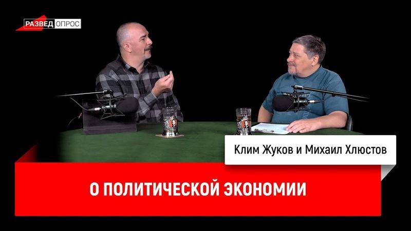 Михаил Хлюстов о политической экономии