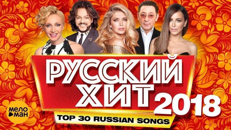 РУССКИЙ ХИТ 2018 - Лучшие видеоклипы 12