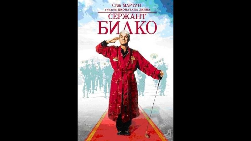 2 перевод Санаева 1996