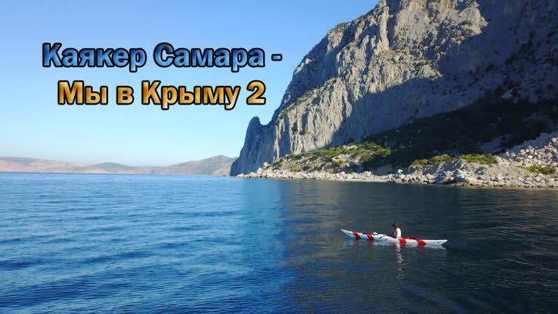 Каякер Самара - Мы в Крыму 2