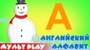 Английский алфавит для детей 3 4 5 6 лет. Буква A. Английский для ребенка. Развивающий мультик.