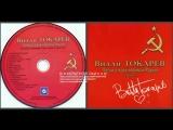 Сборник Вилли Токарев Песни о моей любимой Родине. Диск 1 2006