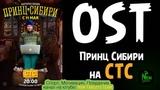 OST Принц Сибири..Саундтреки из сериала на СТС Принц Сибири