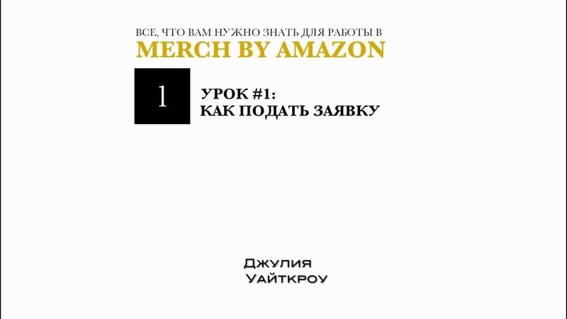 MERCH by AMAZON Урок 1 Как подать заявку в Мерч