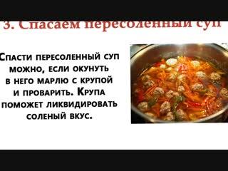 7 кулинарных лайфхаков