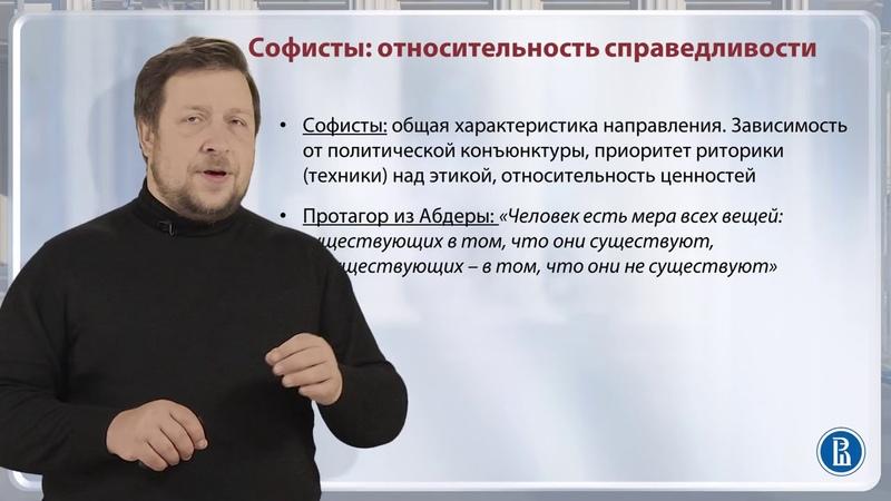 4.3 Софисты: относительность справедливости - Александр Марей
