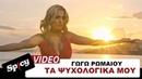 Γωγώ Ρωμαίου Τα ψυχολογικά μου Official Video Clip