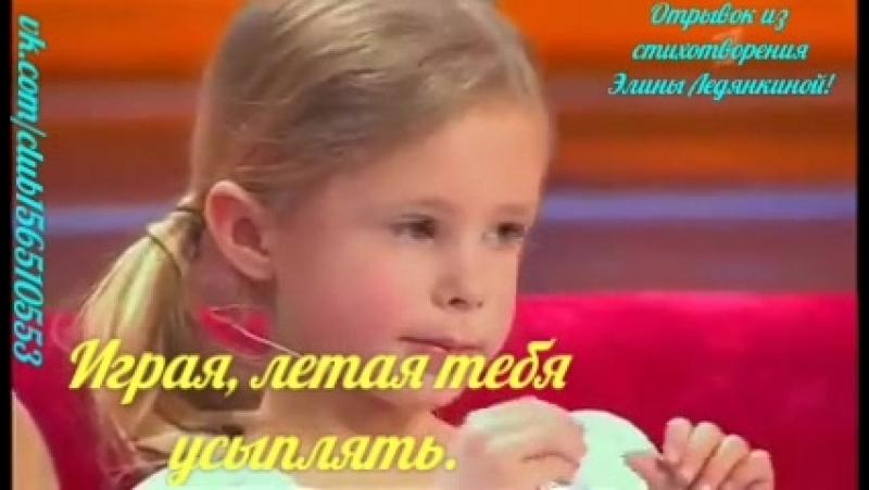 Отрывок из стихотворения ~ Элина Ледянкина ~ Лучше всех
