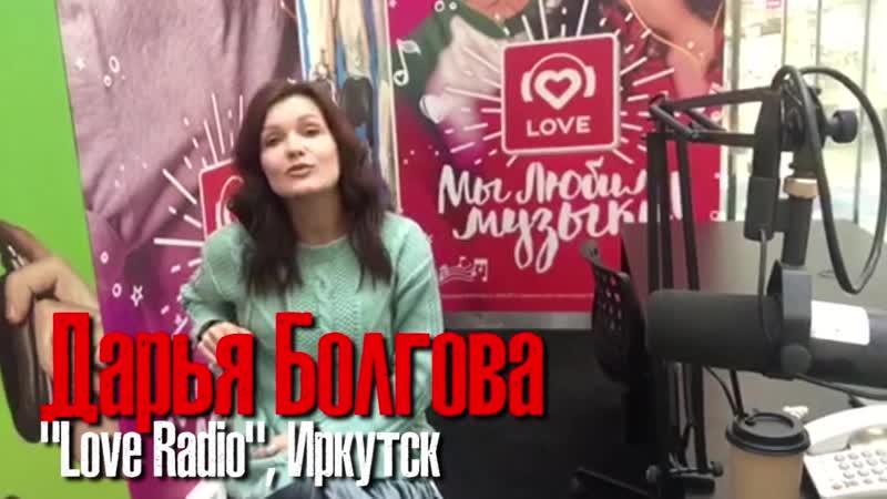 Дарья Болгова Love Radio (г. Иркутск)