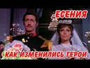 ЕСЕНИЯ 1971 КАК ИЗМЕНИЛИСЬ ГЕРОИ 47 лет спустя