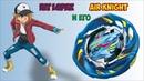 Воздушный рыцарь 👍ЭТА КОПИЯ НЕПОБЕДИМА Наш НОВЫЙ ЧЕМПИОН Бейблейд Бейблейд вибух бейблэйд вибух