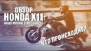 Обзор легендарного Honda x11 Реальные впечатления от Moto Yard Поехали