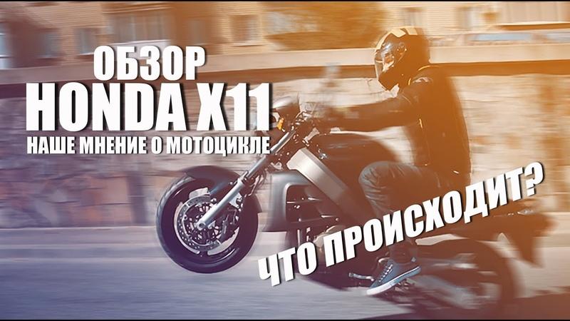 Обзор легендарного Honda x11. Реальные впечатления от Moto Yard. Поехали!