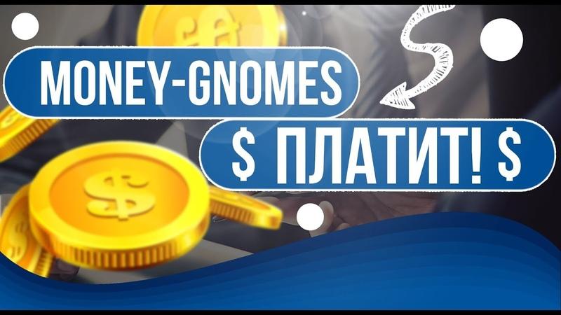 Лучшая игра с выводом реальных денег 2019 Money Gnomes ПЛАТИТ Платящие сайты